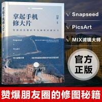 拿起手机修大片 Snapseed教程书MIX滤镜大师手机摄影后期软件使用详解摄影调色后期处理技法拍摄技巧手机修图手机照片