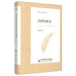 法国诗歌史(中外语言文学学术文库)