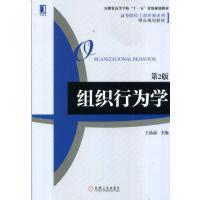 组织行为学(第2版) 王晶晶 高等院校工商管理系列精品规划教材