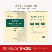 字帖:高中生必背古诗文72篇:《古代汉语词典》注释本・楷书