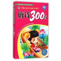 唐诗300首(学前素质教育版)/中国儿童天天读好书系列