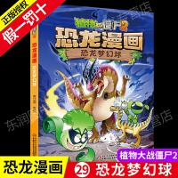 恐龙梦幻球 新版现货植物大战僵尸2恐龙漫画之恐龙梦幻球3-6-9岁 儿童科普绘本故事书一二三年级小学生课外书爆笑卡通连