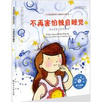 儿童情绪管理与性格培养绘本--不再害怕独自睡觉:学会克服入睡恐惧 (精装),(美)丽莎・B.格瑞(Lisa B.Geh