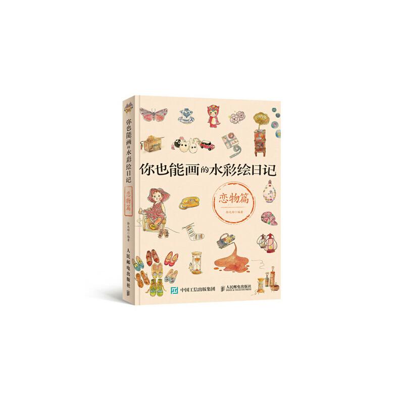 你也能画的水彩绘日记——恋物篇 超简单的水彩画技法,超萌、超可爱的手绘案例,超实用、超全面的手账素材!妆点画本,精致生活!绘出水色斑斓的世界