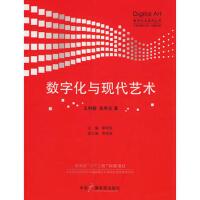 数字化与现代艺术――数字艺术系列丛书 9787504349934