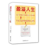 【二手书8成新】盈溢人生-52个实用的方法助你步入人生佳境 (美)布莱德・雷克斯(Brad Rex),谭臻 团结出版社