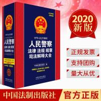 中华人民共和国人民警察法律法规规章司法解释大全(2020版 总第四版) 中国法制出版社