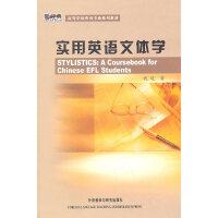 实用英语文体学(新经典高等学校英语专业系列教材)(11版)
