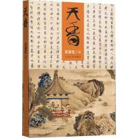 【二手书8成新】天香 王安忆 人民文学出版社