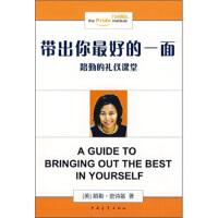 【正版二手书9成新左右】带出你的一面:路勤的礼仪课堂 [美] 路勤・密诗基 中国青年出版社