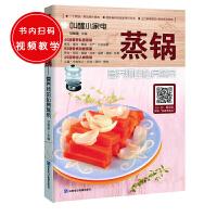 叫醒小家电:蒸锅――营养师的私房蒸菜 甘智荣 山东电子音像出版社 9787830120429