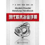 现代粉末冶金手册