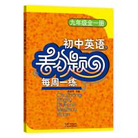 初中英语丢分题每周一练 九年级全一册