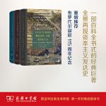十五至十八世纪的物质文明、经济和资本主义(套装全3册)