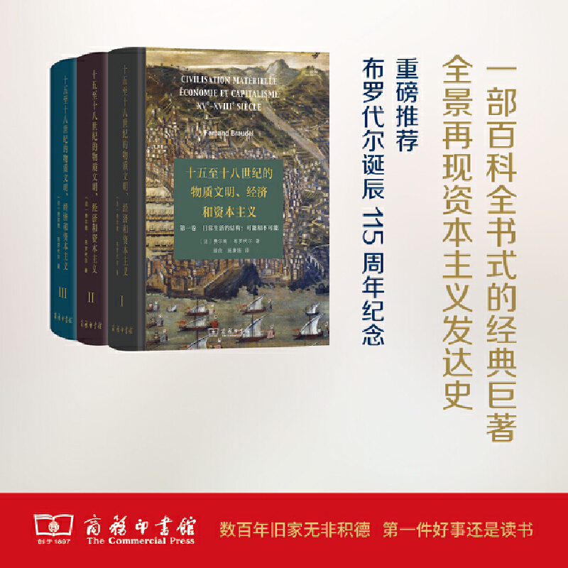 十五至十八世纪的物质文明、经济和资本主义(套装全3册) 法国年鉴学派历史学家布罗代尔的集大成之作,融多种学科于一炉,从特定角度描述全世界四个世纪的历史
