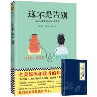 *畅销书籍这不是告别(全美媒体和读者的年度之选) 席卷全球三十多国!我们爱着爱着就长大了 赠中华国学经典精粹・蒙学家训