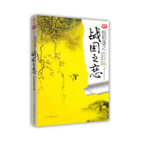 【二手书8成新】恨相逢之战国之恋 Vivibear 河南文艺出版社
