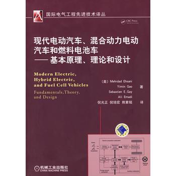 【旧书二手书9成新】 现代电动汽车、混合动力电动汽车和燃料电池车——基本原理、理论和设计