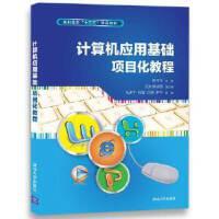 计算机应用基础项目化教程,吴巧玲 主编,清华大学出版社,9787302479765