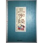 三字经,魏雯,关炜��,西苑出版社,9787802107472