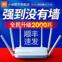 【��S】小米�t米Redmi路由器AC2100�p千兆端口家用WiFi�o�高速穿�ν豕饫w�p�l全穿��4A千兆版5G