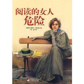 阅读的女人危险