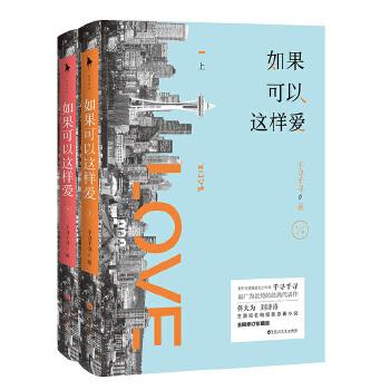 如果可以这样爱佟大为、刘诗诗主演同名电视剧原著小说,都市伤情暖爱实力作家千寻千寻*广为流传的经典代表作。白马时光。