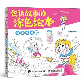会讲故事的涂色绘本——公主成长记儿童版的秘密花园,一本能为宝宝们带来成长感悟的精美公主涂色书!