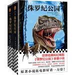 侏罗纪公园(套装全2册)(原著小说比电影好看一万倍!)