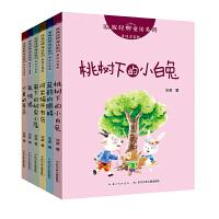 冰波经典童话系列・美绘注音版套装(6册)