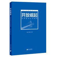 南方智库丛书:开放崛起:世界级湾区深调研