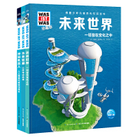 德国少年儿童百科知识全书:未来科技篇(全3册)