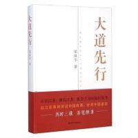 【RZ】大道先行 梁保华 江苏人民出版社 9787214140937