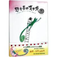 想长高的变色龙 精装硬皮暖绘本 比利时引进 3-6岁儿童亲子共读互动启蒙图画故事书 鼓励孩子坚持梦想 守护孩子的的成长