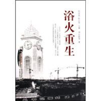 【正版二手书9成新左右】浴火重生 何显富,张志英 天地出版社