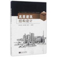 高层建筑结构设计,陈忠范,范圣刚,谢军著,东南大学出版社,9787564166496
