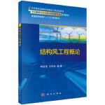 结构风工程概论,柯世堂,王同光,科学出版社【质量保障放心购买】