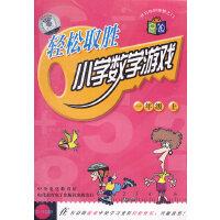 轻松取胜:小学数学游戏——一年级上(CD-ROM)软件