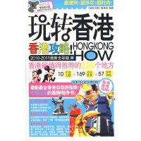 玩转香港(2010-2011全新全彩版)