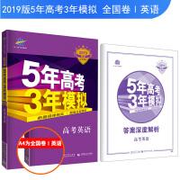 53高考 2019B版专项测试 高考英语 5年高考3年模拟(全国卷Ⅰ及上海适用)五年高考三年模拟 曲一线科学备考