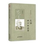 中国书籍史传馆 - 巴金的似水流年(精装)