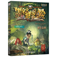 墨多多谜境冒险 阳光版8.秘境森林