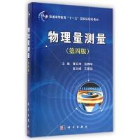 物理量测量(第4版普通高等教育十一五规划教材)