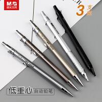 3支装晨光自动铅笔0.5/0.7儿童全金属小学生用 全金属铅笔
