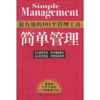 【正版二手书9成新左右】简单管理:有效的101个管理工具 《经理人》杂志 中国计划