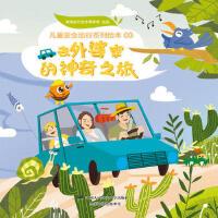 正版书籍 9787565334290 去外婆家的神奇之旅(儿童安全出行系列绘本) 滴滴出行安全事务部 中国人民公安大学