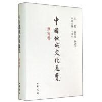 [95新正版二手旧书] 中国地域文化通览(湖南卷)
