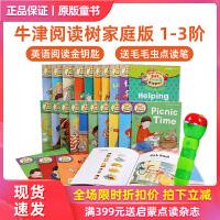 #升级点读版 牛津阅读树家庭版Home Learning 1-3阶 33册 Oxford Reading Tree 袋