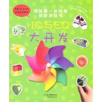 我的第一本创意贴纸游戏书:IQ与EQ大开发