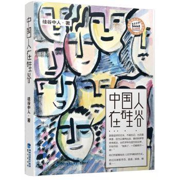 中国人在硅谷(pdf+txt+epub+azw3+mobi电子书在线阅读下载)